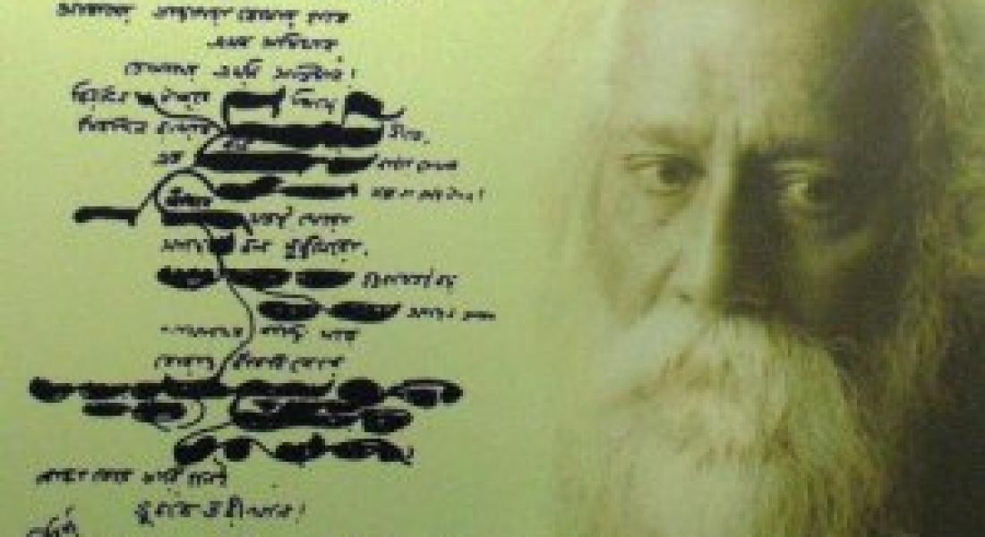 Numele tău în limba lui Tagore